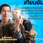 9. Monster Hunt – $385.3 million worldwide. (Photo: Instagram, @panumas1616)