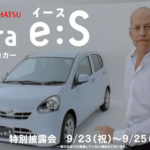 Bruce Willis for Daihatsu. (Photo: Archive)