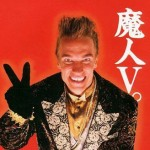 Arnie - yes the Governator - starring in a hilarious Japanese ad for Alinamin V energy drinks. (Photo: Flickr)